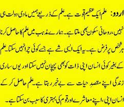 ilm kay faide essay complete in urdu