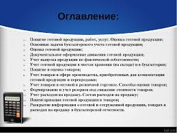 Презентация по бухгалтерскому учету на тему Учет готовой  слайда 2 Оценка готовой продукции В качестве учетных цен на готовую продукцию могут пр