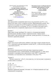 Годовая контрольная работа Химия класс lxix Московская городская олимпиада школьников по химии 9 1