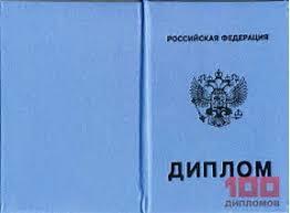 Поспешите купить диплом в Иваново all diploms net Поспешите купить диплом в Иваново