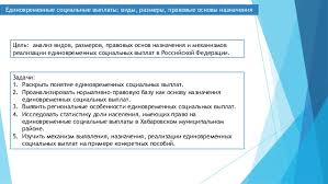 дипломная презентация по единовременным социальным выплатам