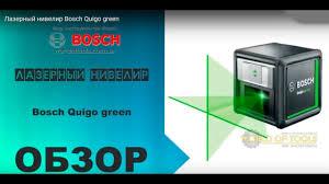 Лазерный <b>нивелир Bosch Quigo green</b> - YouTube
