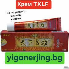 YIGANERJING | крем ТХЛФ за псориазис | дерматит | екзема | сърбеж | обриви  | гъбички | х..