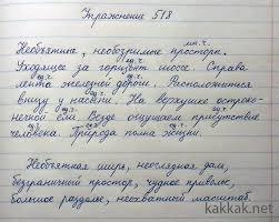 Диктанты по русскому языку класс к учебнику Ладыженской Потапова Популярные видео запросы