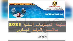 استخراج نتيجة الدبلومات الفنية الدور الاول 2021 عبر موقع fany.moe.gov.eg  بوابة التعليم الفني جميع محافظات مصر تجارة وصناعة وزراعة - كورة في العارضة