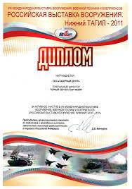 Российская выставка вооружения russian expo arms  Диплом за активное участие в работе выставки rea 2011