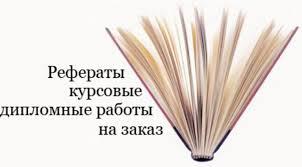 Диплом на заказ в Брянске Предложения услуг на ru Брянск Авторские дипломные курсовые работы