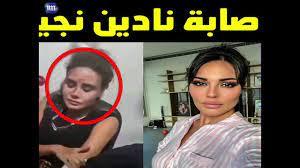 إصابة نادين نجيم في انفجار مرفأ بيروت - YouTube