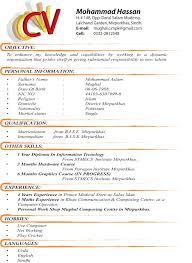 Curriculum Vitae Cv Format Download Resume Cv Format Download