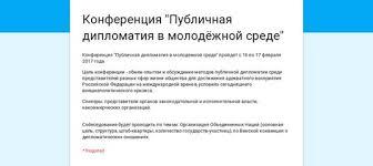 ИМОМИ ННГУ ВКонтакте Конференция Публичная дипломатия в молодёжной среде