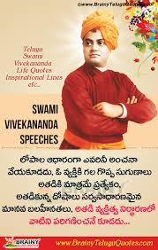 Swami Vivekananda Quotes In Kannada Language Daily Motivational Quotes