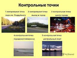 Презентация на тему Радиационный мониторинг города Ейска  6 Контрольные точки 1 контрольная