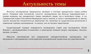 дипломная презентация по законодательному регулированию  наследования по закону 2