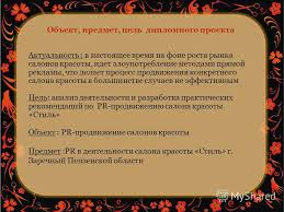Презентация на тему Автор проекта Бугорская Ю А Руководитель  2 Объект предмет цель дипломного проекта Актуальность