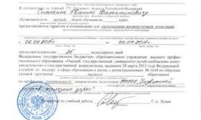 Купить академическую справку в Москве Справка вызов на сессию практику учёбу