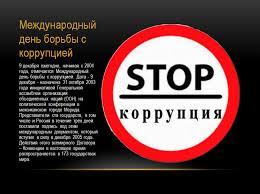 Международный день коррупции декабря в России Радуга Международный день борьбы с коррупцией 09 12 2017