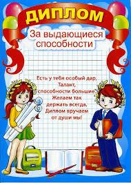 Грамоты Для детей  Грамоты для детей Диплом школьнику за выдающиеся способности