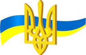 Картинки по запросу картинки герб і прапор україни