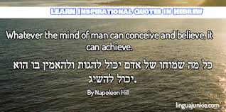 Hebrew Quotes Best Learn Hebrew Top 48 Hebrew Inspirational Quotes Part 48
