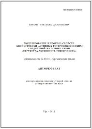 Российская секция международного общества по хемоинформатике и  Автореферат диссертации доступен на сайте ВАК vak ed gov ru ru dissertation index php id54 12023