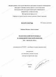 Диссертация на тему Политический церемониал в Священной Римской  Диссертация и автореферат на тему Политический церемониал в Священной Римской империи xiv начала xvi