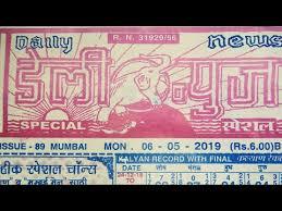 Videos Matching Daily News Kalyan Se Mumbai 3 06 2019 Revolvy