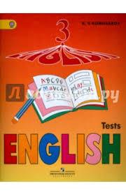 Книга Английский язык класс Контрольные и проверочные работы  Английский язык 3 класс Контрольные и проверочные работы