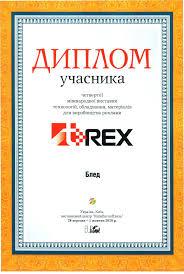 Дипломы и рекомендации Компания bled Диплом участника выставки trex