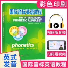 A thorough explanation of the international phonetic alphabet. International Phonetic English Tutorial English Phonetic Textbook English Phonetic New Concept English Phonetic Code Pronunciation International Phonetic Tarrack Tutorial Pupils English Textbook Physicular Self Study Tutorial Phonetics Textbook English