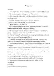 Современное состояние службы занятости населения в Российской  Современное состояние службы занятости населения в Российской Федерации диплом 2010 по социологии скачать бесплатно регулирование труда