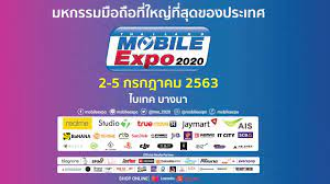 Thailand Mobile Expo 2020 | มหกรรมมือถือที่ใหญ่ที่สุดของประเทศ