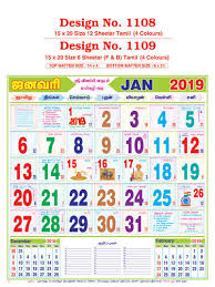 mothly calendar printed tamil monthly calendar at rs 21 piece printed calendar