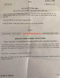 UPSC Mains      Question Paper  Essay    IASbaba upsccspel