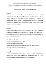 Контрольная работа по экономическому анализу Экономическая теория контрольная работа 3