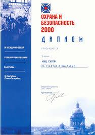 achievements and awards scientific innovative center of  ДИПЛОМ с выставки Охрана и Безопасность 2000