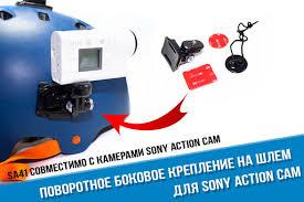 Купить поворотное <b>боковое крепление на шлем</b> для Sony Action ...