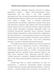 Развитие в Беларуси социальной помощи инвалидам реферат по  Методологическое развитие психологизма в социологической науке реферат 2010 по социологии скачать бесплатно общество общественные психически психологическое