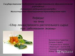 Презентация на тему Государственное бюджетное профессиональное  1 Государственное бюджетное профессиональное образовательное учреждение Сочинский медицинский колледж Министерство здравоохранения Краснодарского края