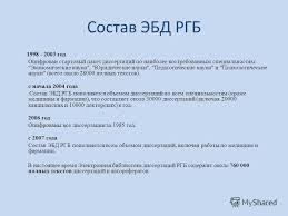 Презентация на тему Электронная библиотека диссертаций  5 Состав