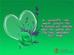 Gulabi Love Quotes Telugu Kavithalulinescafecom
