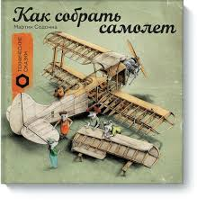 """Книга """"<b>Как собрать самолет</b>"""" – купить книгу с быстрой доставкой ..."""