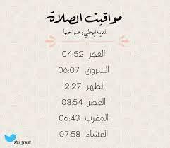 """مواقيت الصلاة - أبوظبي on Twitter: """"#مواقيت_الصلاه في مدينة ابوظبي ليوم  الاحد:… """""""