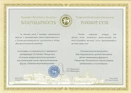 Татинвестгражданпроект Казань Государственное унитарное  Благодарность за вклад в развитие строительной отрасли и проектирование Болгарской исламской акдемии