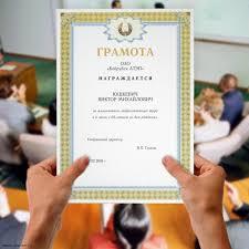Грамотно напечатать грамоты adwizer Печать грамот печать дипломов дизайн грамот дизайн дипломов