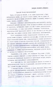 file gorky stalin letter gif  file gorky stalin letter gif