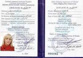 Диплом КАПИТАНА Февраля Яхтинг Радиоспорт  Поздравляем