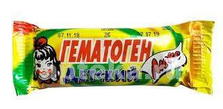 <b>Гематоген</b> новый цена в Челябинске от 12 руб., купить <b>Гематоген</b> ...
