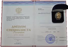 Диплом gif Список выпускников специалистов инженеров АКФ получивших Диплом с отличием