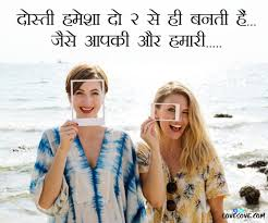 Beautiful Dosti Shayari Images Best Dosti Status In Hindi