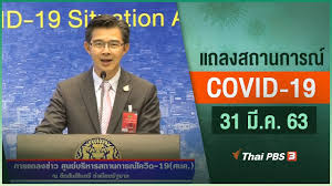 ศูนย์แถลงข่าวรัฐบาลฯ แถลงสถานการณ์โควิด-19 (31 มี.ค. 63) - YouTube
